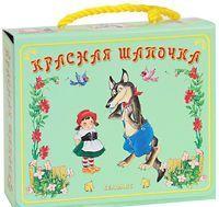 Красная Шапочка (подарочный набор)
