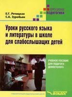 Уроки русского языка и литературы в школе для слабослышащих детей