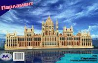 """Сборная деревянная модель """"Парламент"""""""