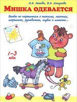Мишка одевается. Беседы по картинкам о пижаме, носочках, шортиках, рукавичках, шубе и шапочке
