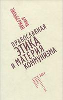 Православная этика и материя коммунизма