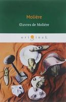 Oeuvres de Moliere (м)
