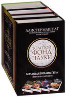 Золотой фонд науки. Большая библиотека (комплект из 4-х книг)