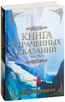 Книга Утраченных Сказаний. Часть II