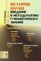 История науки. Введение в методологию гуманитарного знания (м)