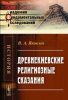 Древнекиевские религиозные сказания