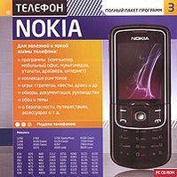 Телефон Nokia: Полный пакет программ 3