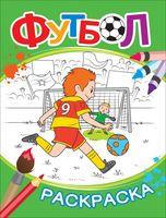 Футбол. Раскраска (зелёная)