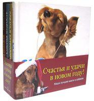 Наши лучшие книги о собаках (комплект из 4-х книг)