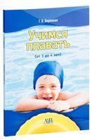 Учимся плавать (от 3 до 4 лет)