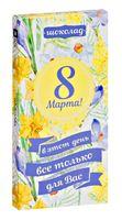 """Шоколад молочный """"8 Марта. Весенние цветы"""" (90 г)"""