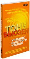 Учебник быстрого чтения (м)