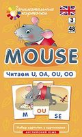 Mouse. Читаем U, OA, OU, OO. Набор из 48 карточек. Английский язык. 3 уровень