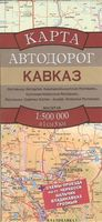 Карта автодорог. Кавказ