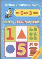 Первая энциклопедия. Цвета, формы, цифры (набор из 33 карточек)
