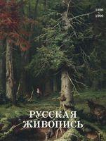 Русская живопись. 1890-1900 год