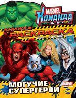 Команда. Выпуск 4. Могучие супергерои