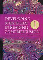 Английский язык. Стратегии понимания текста. В 2-х частях. Часть 1