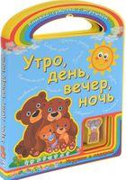 Утро, день, вечер, ночь. Книжка-игрушка