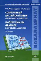 Современный английский язык. Морфология и синтаксис