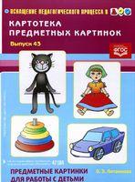 Картотека предметных картинок. Выпуск 43. Предметные картинки для работы с детьми раннего дошкольного возраста