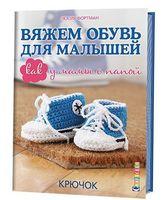Вяжем обувь для малышей, как у мамы с папой. Крючок