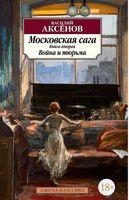 Московская сага. Книга 2. Война и тюрьма (м)