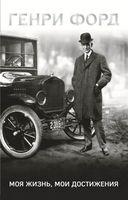 Генри Форд. Моя жизнь, мои достижения (м)
