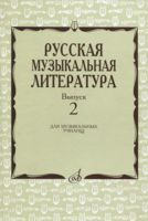 Русская музыкальная литература. Выпуск 2