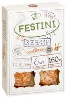 "Зефир ""Festini. Облепиха"" (160 г)"