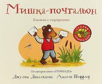 Мишка-почтальон