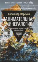 Занимательная минералогия. Захватывающая история о жизни камня на Земле (м)