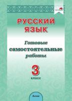 Русский язык. 3 класс. Готовые самостоятельные работы