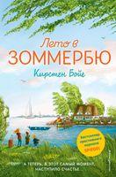 Лето в Зоммербю