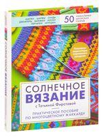 Солнечное вязание с Татьяной Фирстовой. Практическое пособие по многоцветному жаккарду