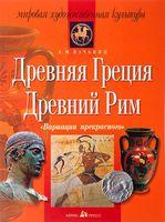 Древняя Греция. Древний Рим