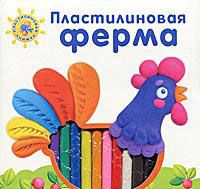 Пластилиновая ферма. Книжка-игрушка (+ пластилин)