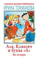 """Аля, Кляксич и буква """"А"""". Все истории"""