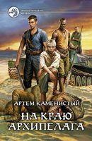На краю архипелага (книга вторая)