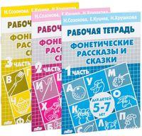Фонетические рассказы и сказки. Тетрадь. Для детей 5-7 лет (в трех частях)