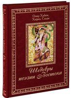 Шедевры поэзии Востока (подарочное издание)