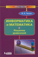 Информатика и математика. В 3 частях. Часть 2. Решение уравнений