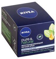 """Ночной крем для лица """"Pure and natural. Восстанавливающий"""" (50 мл)"""