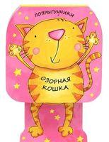 Озорная кошка. Книжка-игрушка