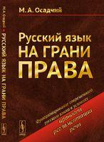Русский язык на грани права (м)