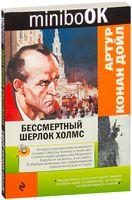 Бессмертный Шерлок Холмс (м)