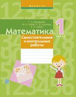 Математика. 1 класс. Самостоятельные и контрольные работы
