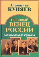 Терновый венец России. От Есенина до Рубцова