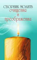 Сборник молитв очищения и преображения