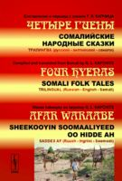 Четыре гиены. Сомалийские народные сказки. Трилингва